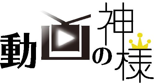 動画の神様 | 人気の動画配信サービス28社のまとめサイト